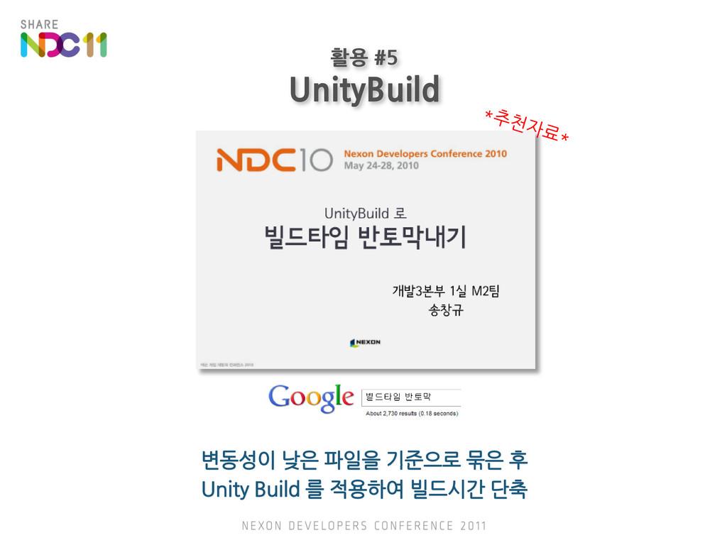 변동성이 낮은 파일을 기준으로 묶은 후 Unity Build 를 적용하여 빌드시간 단...