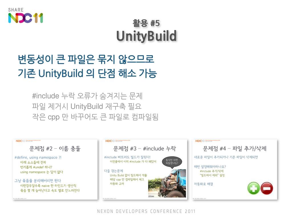 변동성이 큰 파일은 묶지 않으므로 기존 UnityBuild 의 단점 해소 가능 #in...