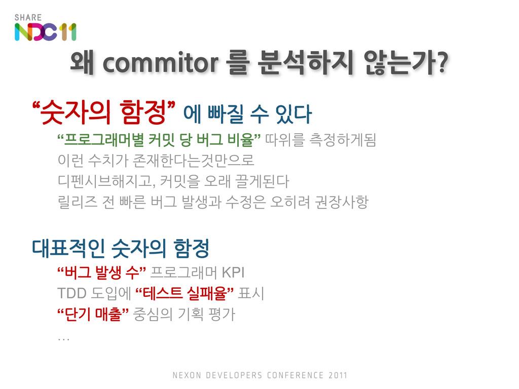 """왜 commitor 를 분석하지 않는가? """"숫자의 함정"""" 에 빠질 수 있다 """"프로그래..."""