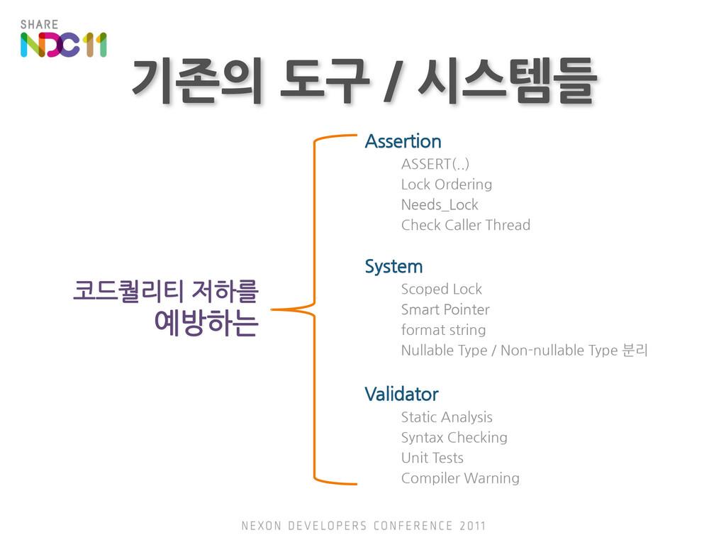 기존의 도구 / 시스템들 Assertion ASSERT(..) Lock Orderin...