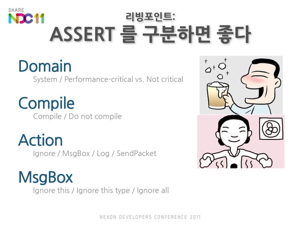 리빙포인트: ASSERT 를 구분하면 좋다 Domain System / Perform...