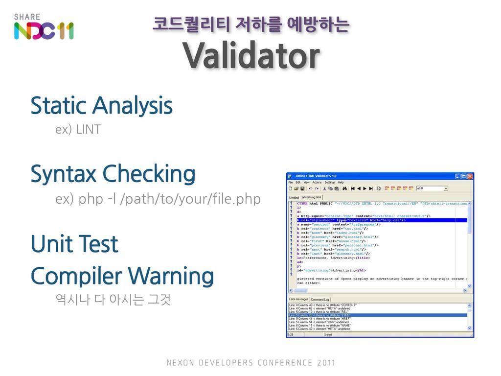 코드퀄리티 저하를 예방하는 Validator Static Analysis ex) LI...
