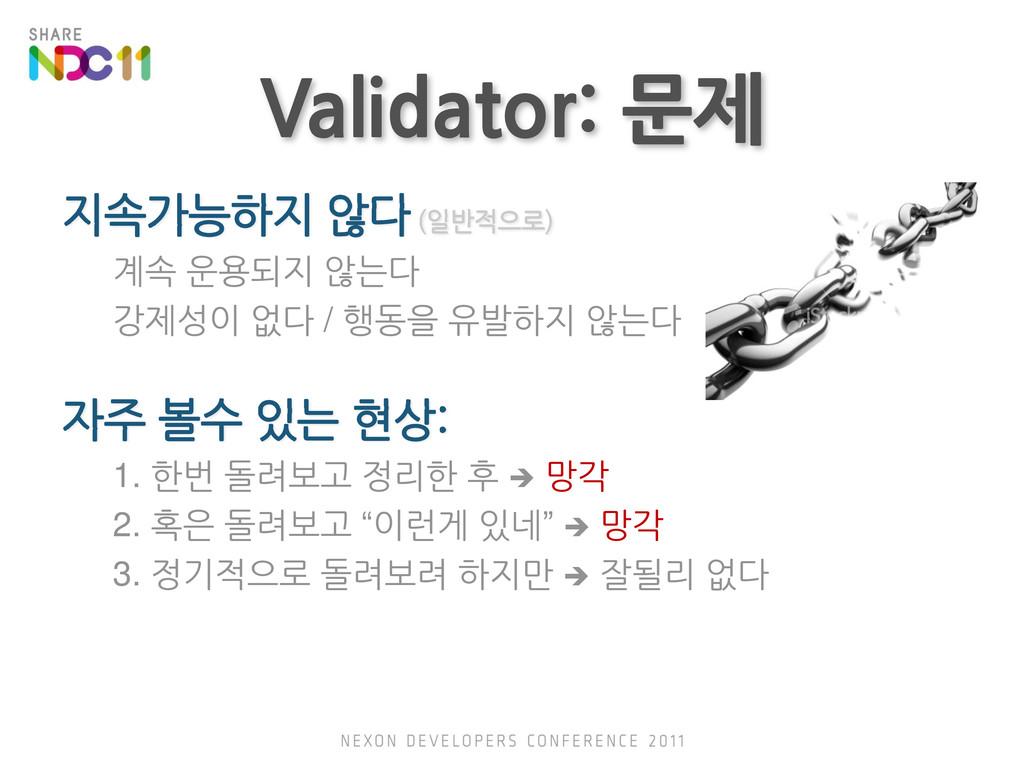 Validator: 문제 지속가능하지 않다 (일반적으로) 계속 운용되지 않는다 강제성...