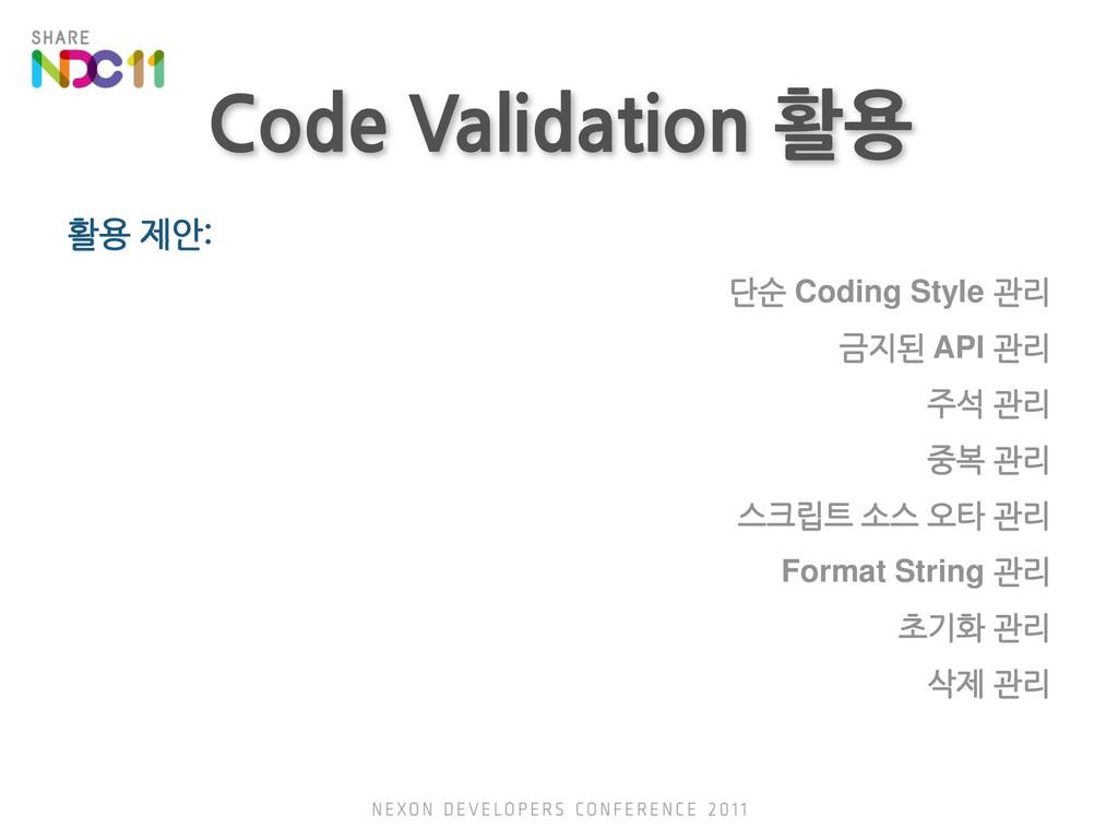 Code Validation 활용 활용 제안: 단순 Coding Style 관리 금지...