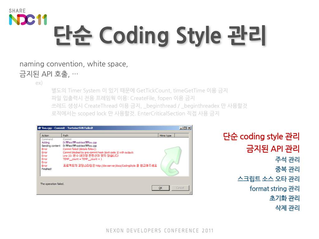 단순 Coding Style 관리 단순 coding style 관리 금지된 API 관...