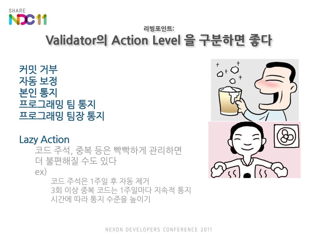리빙포인트: Validator의 Action Level 을 구분하면 좋다 커밋 거부 ...