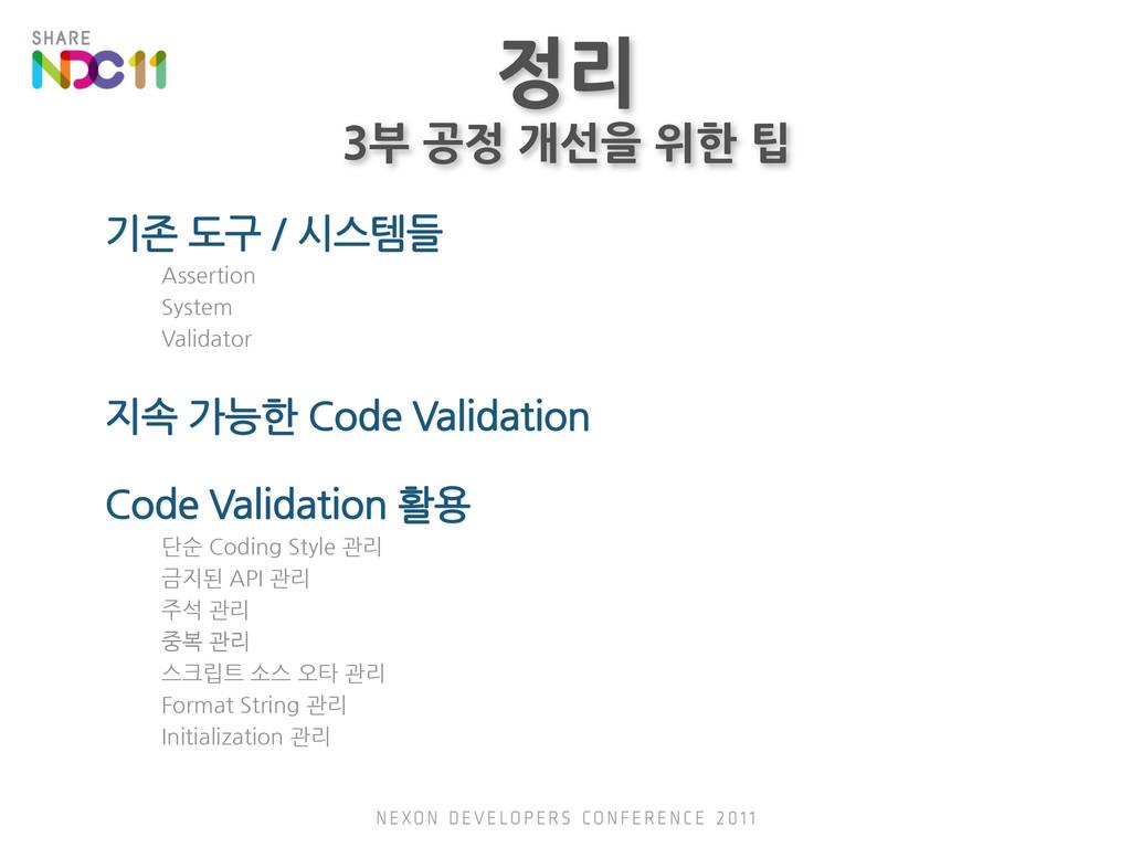 기존 도구 / 시스템들 Assertion System Validator 지속 가능한 ...