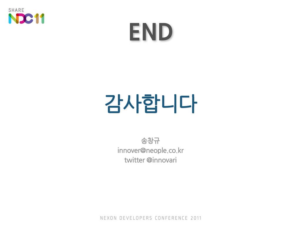 END 감사합니다 송창규 innover@neople.co.kr twitter @inn...