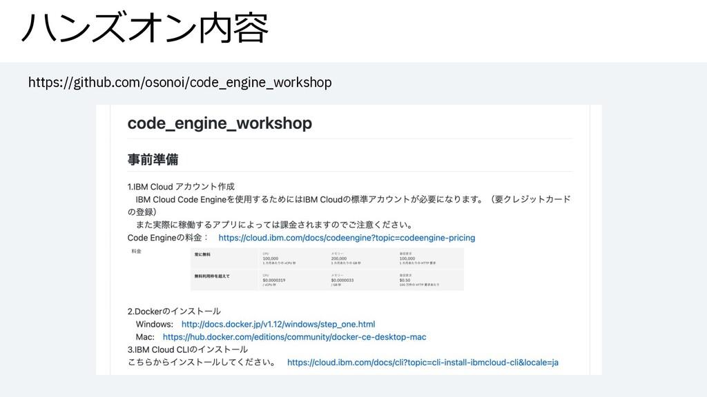 ハンズオン内容 https://github.com/osonoi/code_engine_w...