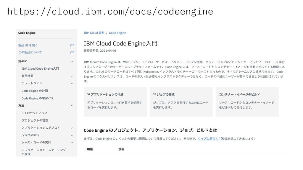 https://cloud.ibm.com/docs/codeengine