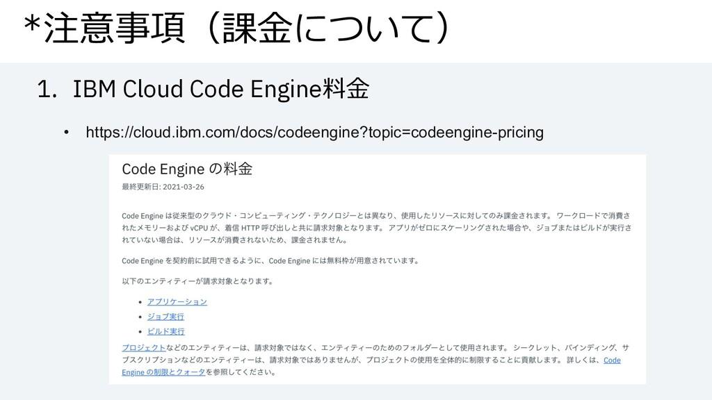 *注意事項(課⾦について) 1. IBM Cloud Code Engine料⾦ • http...