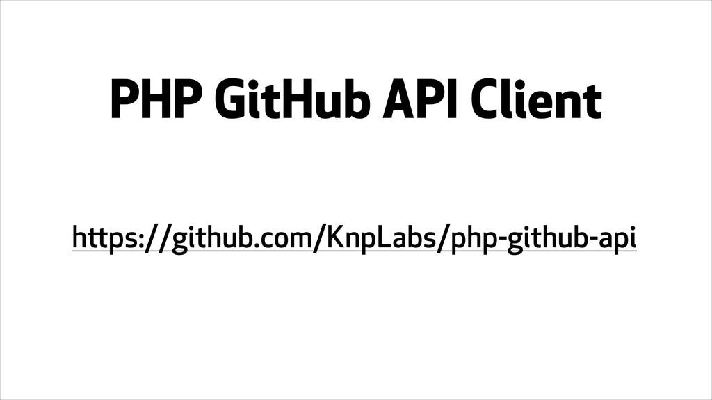 https://github.com/KnpLabs/php-github-api PHP G...
