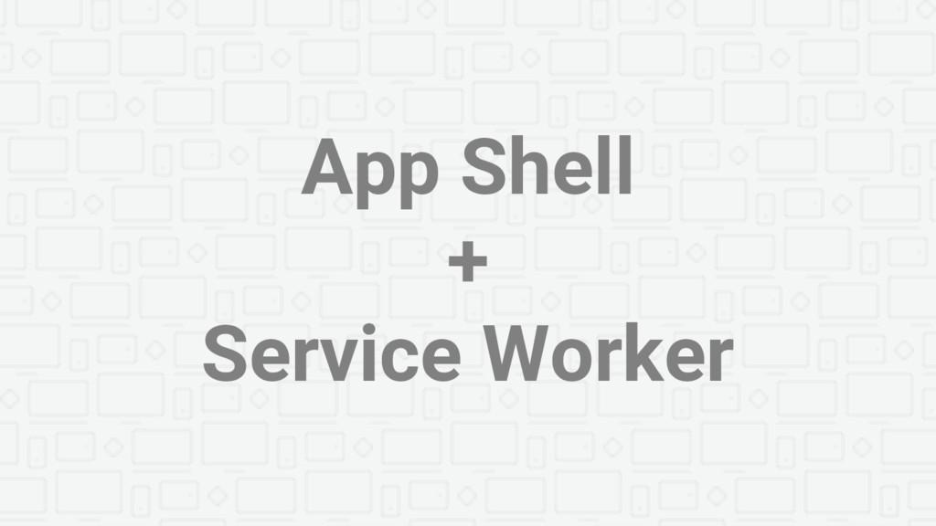 App Shell + Service Worker