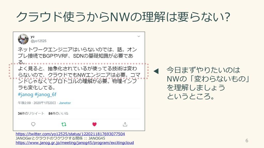 クラウド使うからNWの理解は要らない? 6 https://twitter.com/yo125...