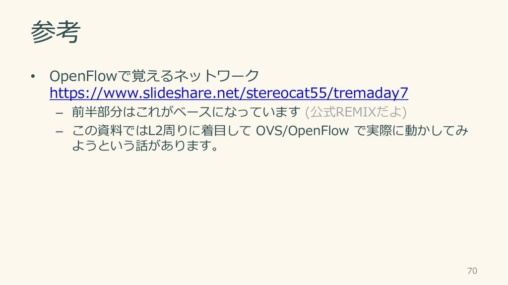 参考 • OpenFlowで覚えるネットワーク https://www.slideshare....