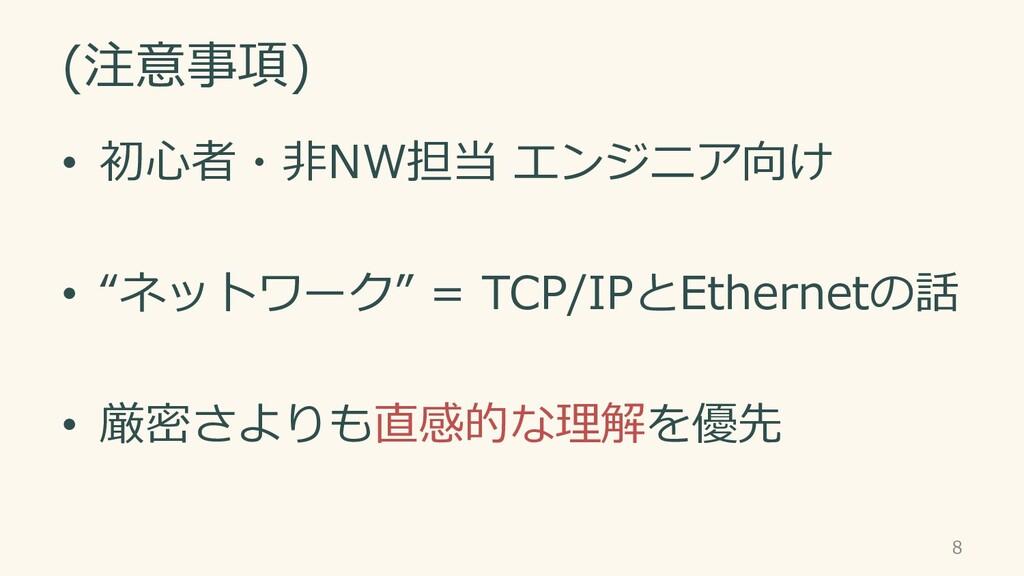 """(注意事項) • 初心者・非NW担当 エンジニア向け • """"ネットワーク"""" = TCP/IPと..."""