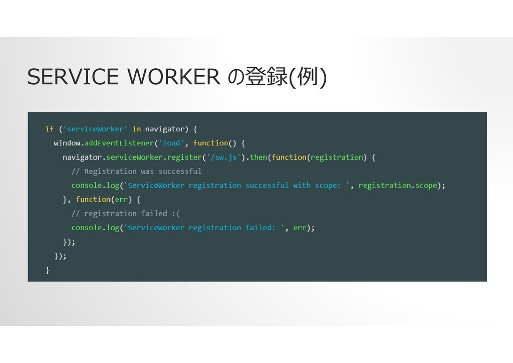 SERVICE WORKER の登録(例)