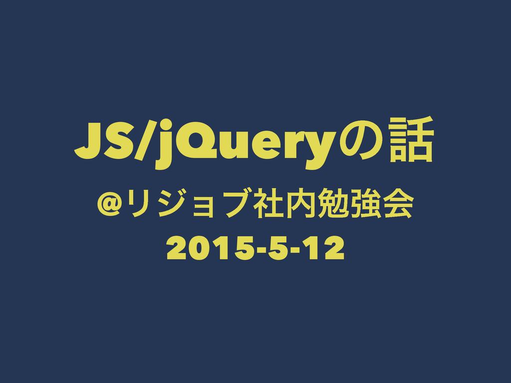JS/jQueryͷ @Ϧδϣϒࣾษڧձ 2015-5-12