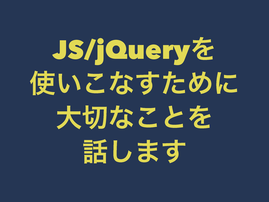JS/jQueryΛ ͍͜ͳͨ͢Ίʹ େͳ͜ͱΛ ͠·͢