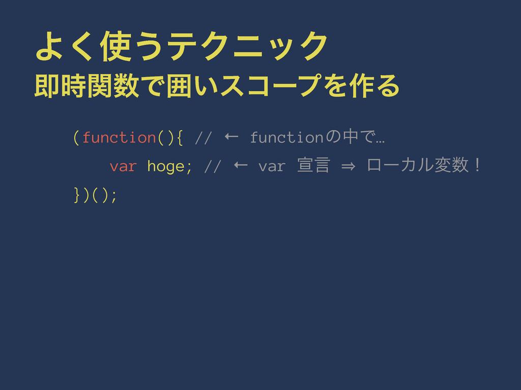 Α͘͏ςΫχοΫ ଈؔͰғ͍είʔϓΛ࡞Δ (function(){ // ← func...