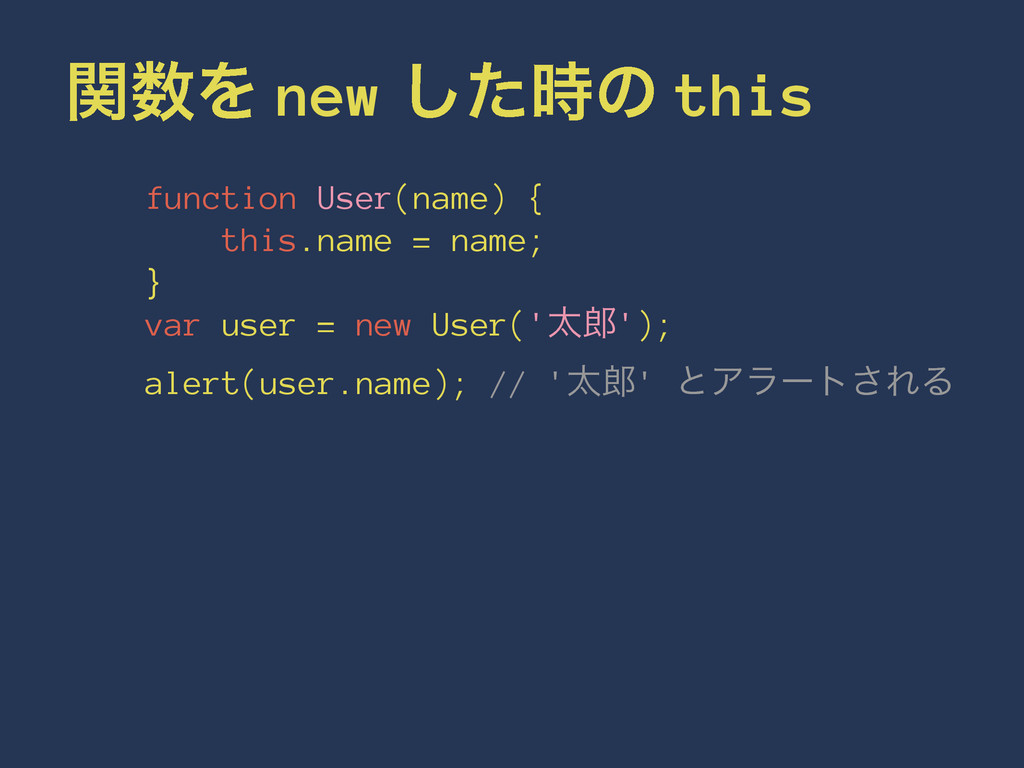 ؔΛ new ͨ͠ͷ this function User(name) { this.na...