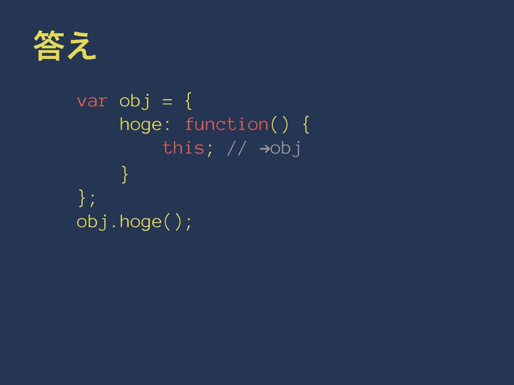 ͑ var obj = { hoge: function() { this; // !obj...