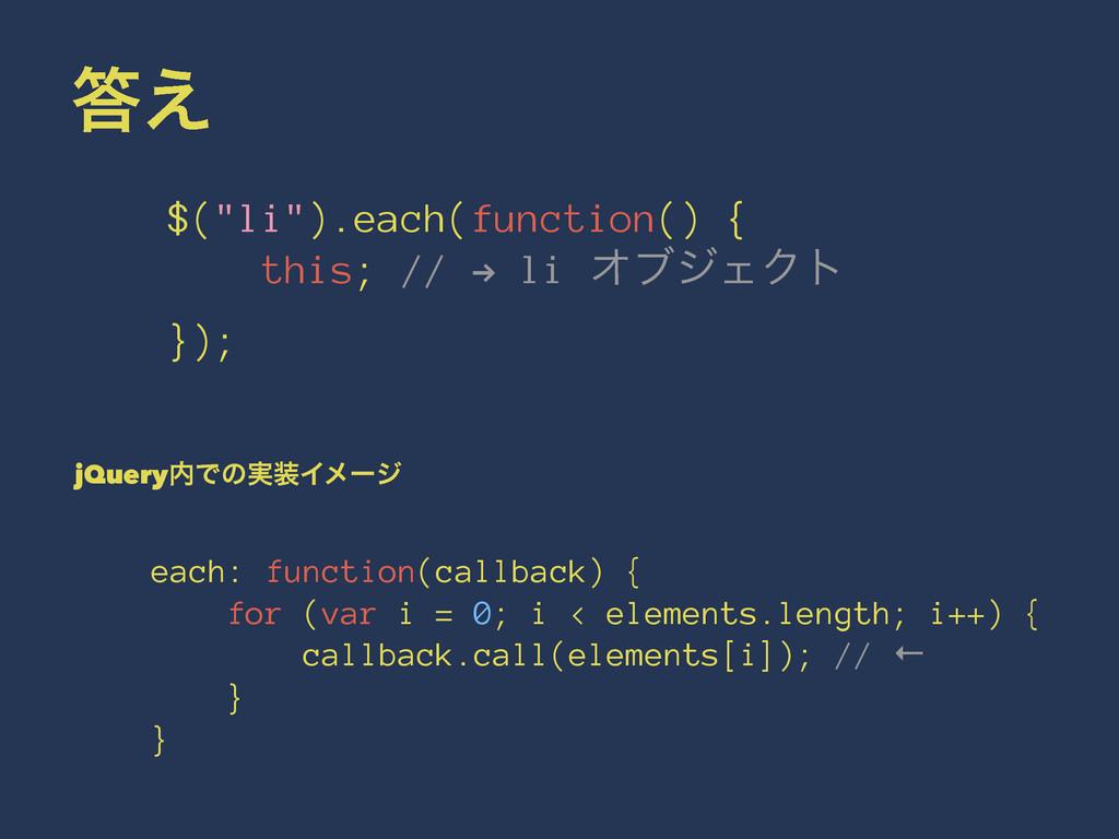 "͑ $(""li"").each(function() { this; // ! li ΦϒδΣ..."