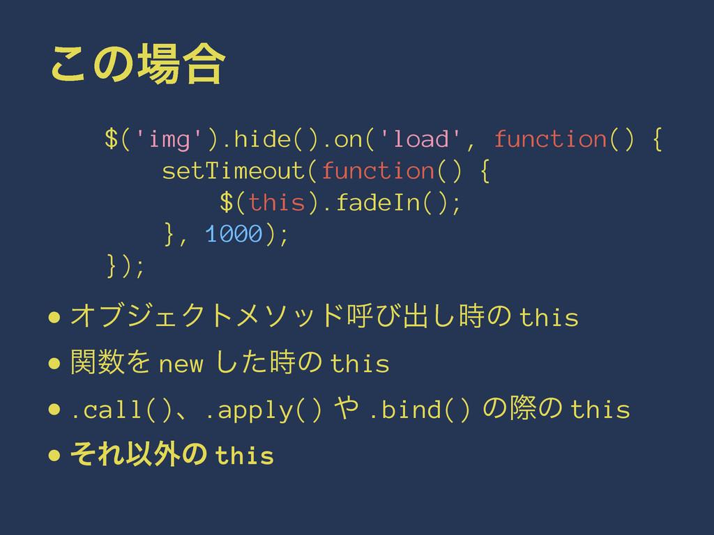 ͜ͷ߹ $('img').hide().on('load', function() { se...