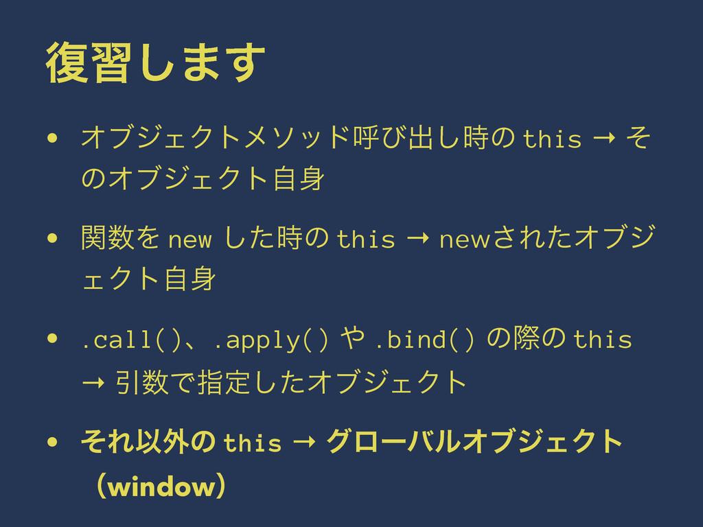 ෮श͠·͢ • ΦϒδΣΫτϝιουݺͼग़͠ͷ this → ͦ ͷΦϒδΣΫτࣗ • ؔ...