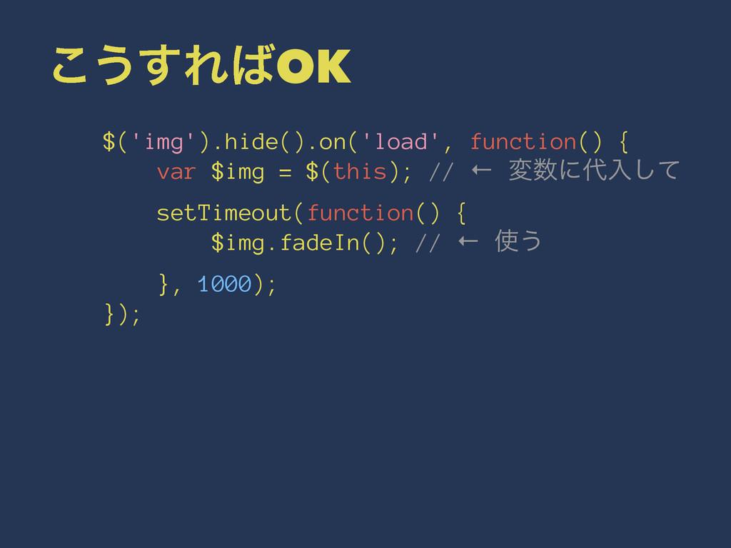͜͏͢ΕOK $('img').hide().on('load', function() {...