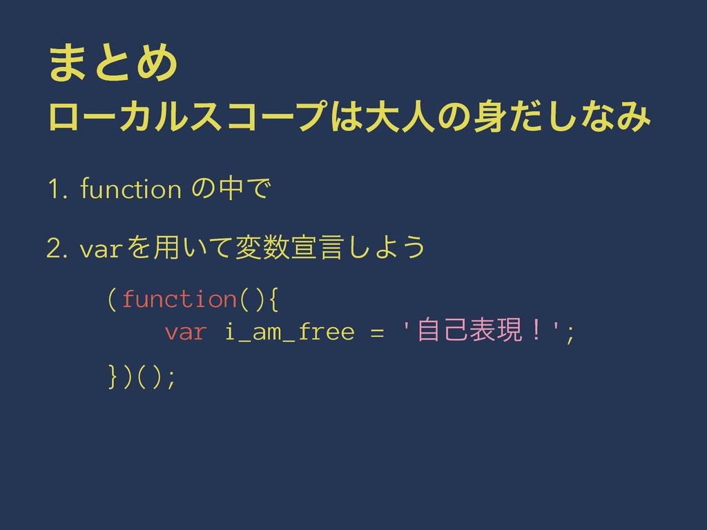 ·ͱΊ ϩʔΧϧείʔϓେਓͷͩ͠ͳΈ 1. function ͷதͰ 2. varΛ༻͍...