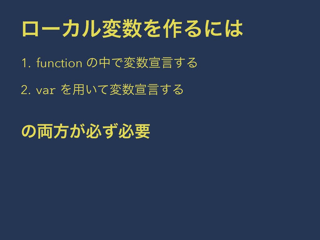 ϩʔΧϧมΛ࡞Δʹ 1. function ͷதͰมએݴ͢Δ 2. var Λ༻͍ͯม...