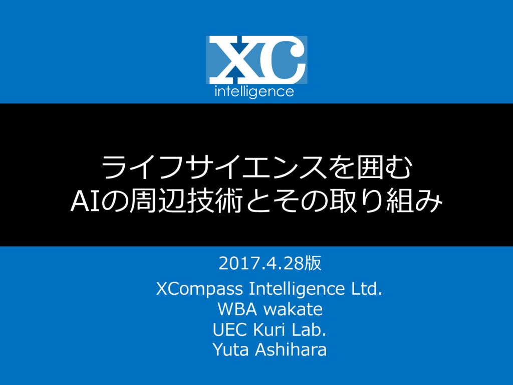 2017.4.28版 XCompass Intelligence Ltd. WBA wak...