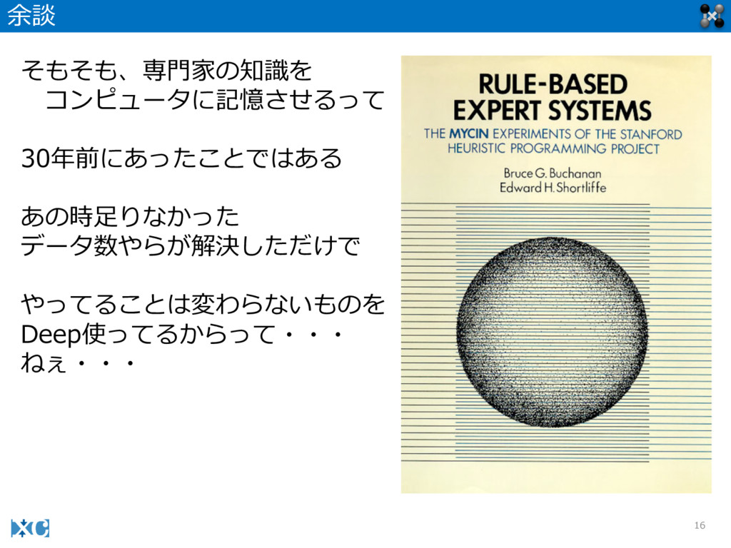 16 余談 そもそも、専⾨門家の知識識を コンピュータに記憶させるって 30年年前にあったこと...