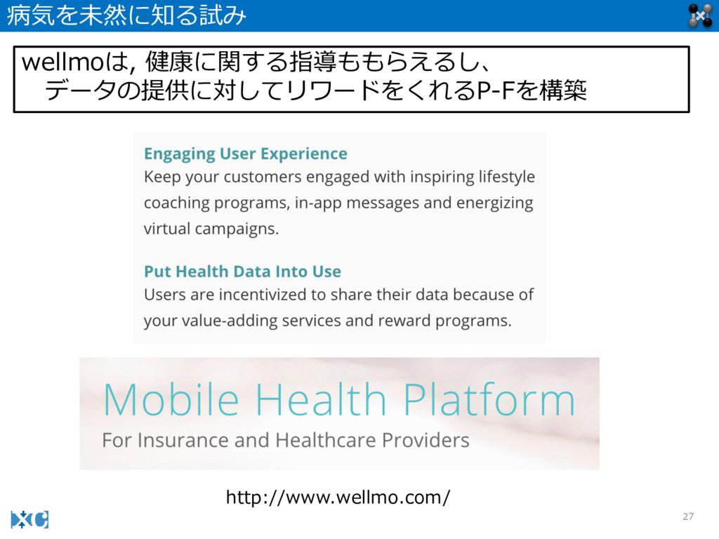 27 病気を未然に知る試み wellmoは, 健康に関する指導ももらえるし、 データの提供に...