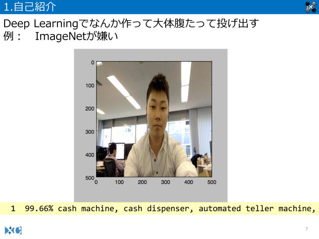 7 1.⾃自⼰己紹介 Deep Learningでなんか作って⼤大体腹たって投げ出す 例例:...