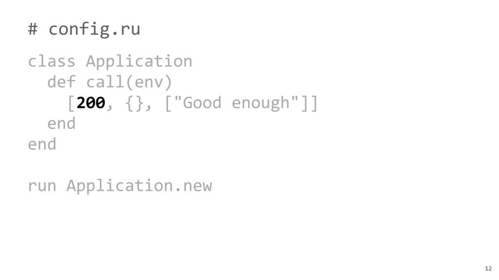12 # config.ru class Application def call(env) ...