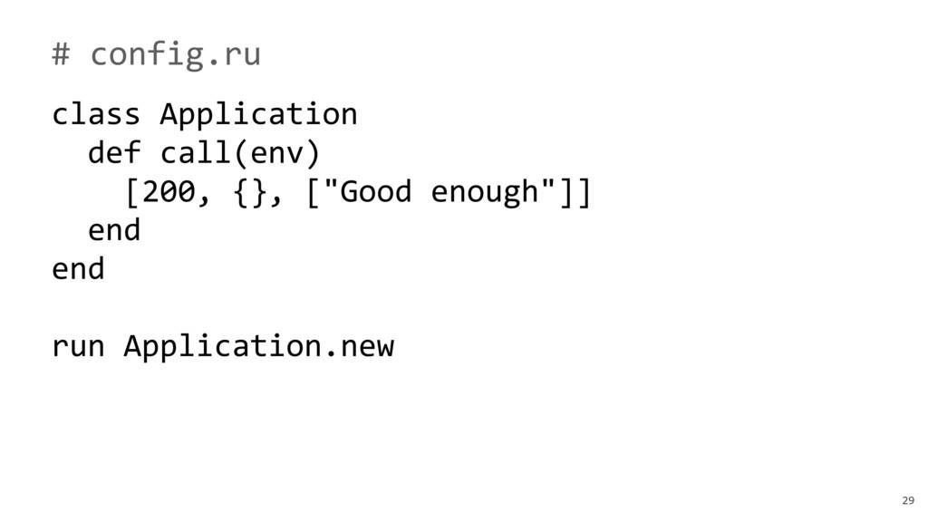29 # config.ru class Application def call(env) ...