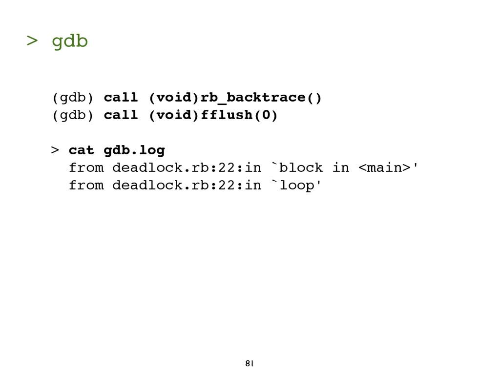 > gdb 81 (gdb) call (void)rb_backtrace() (gdb) ...
