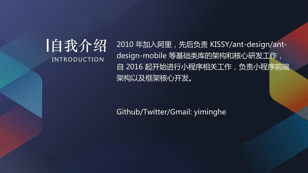 INTRODUCTION 2010 年加入阿里,先后负责 KISSY/ant-des...