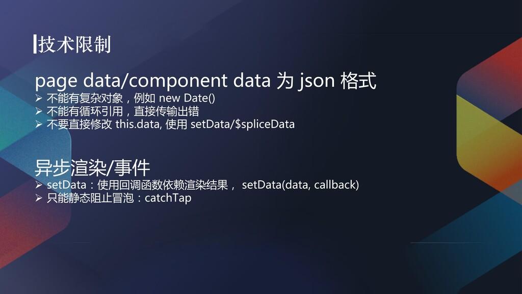 page data/component data 为 json 格式 Ø 不能有复杂对象,例如...