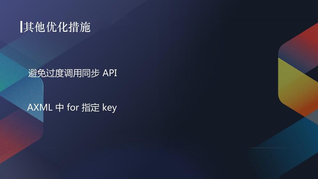 避免过度调用同步 API AXML 中 for 指定 key