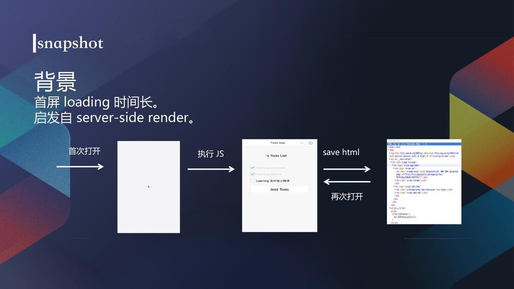 背景 首屏 loading 时间长。 启发自 server-side render。 ...