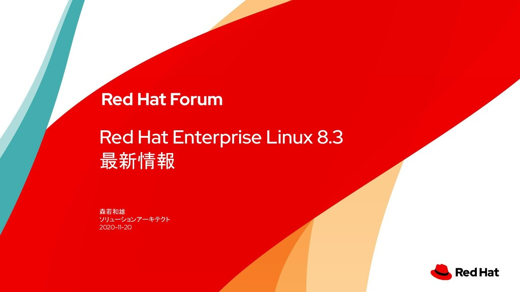 Red Hat Forum 森若和雄 ソリューションアーキテクト 2020-11-20 Red...