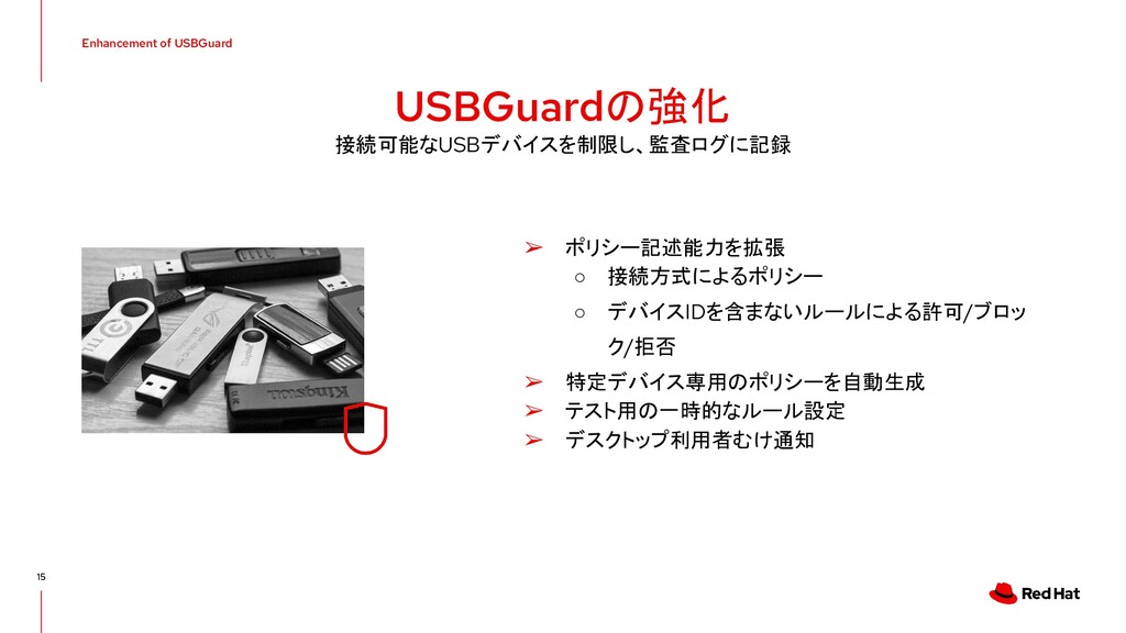 Enhancement of USBGuard USBGuardの強化 15 接続可能なUSB...