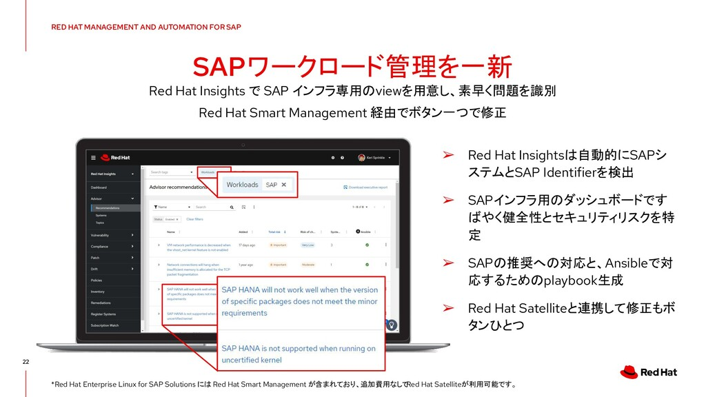 RED HAT MANAGEMENT AND AUTOMATION FOR SAP 22 SA...