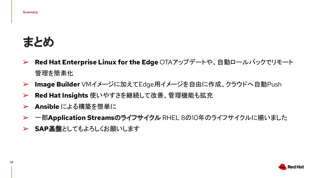 Summary 24 まとめ ➢ Red Hat Enterprise Linux for t...