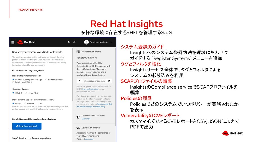 RED HAT INSIGHTS Red Hat Insights 6 システム登録のガイド ...