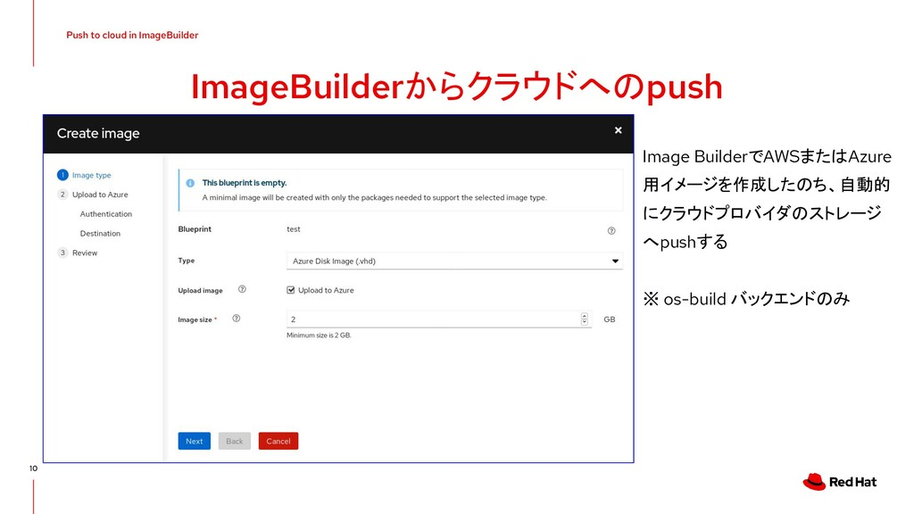 Push to cloud in ImageBuilder ImageBuilderからクラウ...