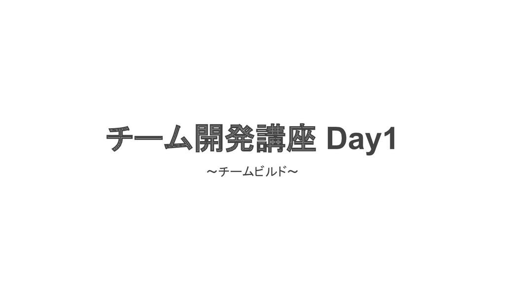 チーム開発講座 Day1 〜チームビルド〜